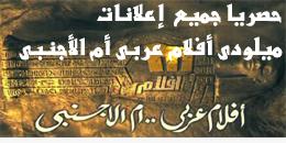 حصريا  جميع إعلانات ميلودى أفلام عربى أم الأجنبى